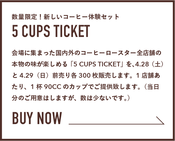 5 CUPS EXPERIENCE